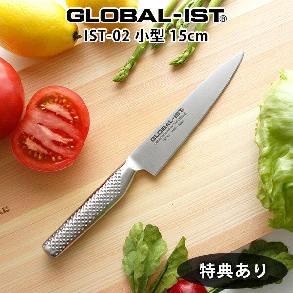 プレゼント付 GLOBAL-IST(グローバルイスト)オールステンレス包丁IST-02小型包丁15cm 正規販売店  あす楽