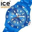 【5年保証対象】アイスウォッチ 時計[ ICEWATCH 腕時計 ]アイス ウォッチ 腕時計[ ice watch ]アイス[ ice 時計 ] アイス時計 アイス ソリッド ICE レディース/ブルー SDBESP [人気/新作/防水/軽量/スポーツウォッチ/スポーツ][母の日]