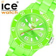 【5年保証対象】アイスウォッチ 時計[ ICEWATCH ]アイス ウォッチ 腕時計[ ice watch ]アイス[ ice 時計 ] アイス時計 アイス ソリッド ICE レディース/グリーン SDGNSP [人気/新作/防水/軽量/スポーツウォッチ/スポーツ][母の日]