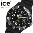 【5年保証対象】アイスウォッチ 時計[ ICEWATCH ]アイス ウォッチ[ ice watch 腕時計 ]アイス 腕時計[ ice ]アイス腕時計 ice腕時計 シリ フォーエバー Siri/メンズ/レディース/ ブラック SIBKUS [防水/スポーツウォッチ/シリコン/ラバー][送料無料]