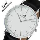 【5年保証対象】ダニエルウェリントン 腕時計 DanielWellington 時計 ダニエルウェリントン腕時計 Daniel Wellington 腕時計 クラシック シェフィールド シルバー 40mm 40 ブラック メンズ/レディース 0206DW[新作/DW][送料無料]