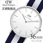 [ポイント10倍][正規品2年保証]ダニエルウェリントン腕時計DanielWellington時計ダニエルウェリントン腕時計DanielWellington腕時計クラシックグラスゴーシルバーCLASSIC36mmメンズ/レディース/ホワイト0602DW[レザーシンプル薄型北欧新作][送料無料]