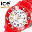 【5年保証対象】アイスウォッチ 時計[ ICEWATCH ]アイス ウォッチ 腕時計[ ice watch ]アイス[ ice 時計 ] アイス ミニ レッド ICE mini メンズ/レディース/レッド MNRDMS [人気/新作/防水/軽量/スポーツウォッチ/スポーツ]