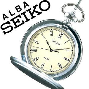セイコー セイコーアルバ アナログ 懐中時計 ポケットウォッチ シャンパン シルバー プレゼント