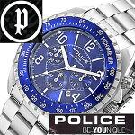 【信頼の国内正規品】ポリス腕時計[POLICE腕時計]ポリス時計[POLICE時計]ポリス腕時計[POLICE腕時計]ポリス時計[POLICE時計]ニューネイビーNEWNAVYメンズ/ブルー12545JS-03M[クロノグラフ/メタルベルト/シルバー/銀/青/6針][人気/新作][送料無料]