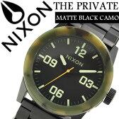 ニクソン 時計 [ NIXON 時計 ] ニクソン 腕時計 [ NIXON ] ニクソン時計 [ NIXON時計 ] プライベート PRIVATE SS メンズ/ブラック A276-1428 [アナログ/マットブラック/カモフラージュ/カーモ 迷彩/黒 3針] [人気/スポーツ/ブランド/サーフィン/防水][送料無料]