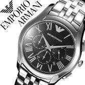 エンポリオアルマーニ 時計[ EMPORIOARMANI 時計 ]エンポリオ アルマーニ 腕時計[EMPORIO ARMANI 腕時計]メンズ/ブラック AR1786 [ブラック/黒/メタル ベルト/クラシック/ビジネス/社会人/人気/ブランド/プレゼント/ギフト/ラッピング](送料無料)