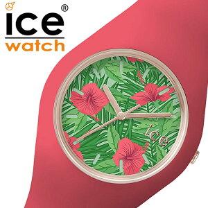 アイスウォッチ腕時計ICEWATCH時計ICEWATCH腕時計アイスウォッチ時計アイスフラワー[ICEFLOWER]アイスフラワー[ICEFLOWER]アロハ/メンズ/レディース/グリーンICEFLALOUS[ICEコレクション/アイスコレクション/防水/シリコン/ピンク/花柄/新作][送料無料]
