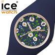 【5年保証対象】アイスウォッチ 腕時計 ICEWATCH 時計 ICE WATCH 腕時計 アイス ウォッチ 時計 アイスフラワー/アイス フラワー[ ICE FLOWER ] デージ/メンズ/レディース/ブルー ICEFLDAIUS [ICEコレクション/防水/ネイビー/花 柄/新作][送料無料]