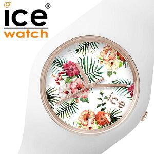 アイスウォッチ腕時計ICEWATCH時計ICEWATCH腕時計アイスウォッチ時計アイスフラワー[ICEFLOWER]アイスフラワー[ICEFLOWER]レジェンド/メンズ/レディース/ホワイトICEFLLEGUS[ICEコレクション/アイスコレクション/防水/シリコン/花柄/人気/新作][送料無料]