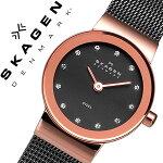 スカーゲン腕時計[SKAGEN時計]スカーゲン時計[SKAGEN腕時計]スカーゲン腕時計[SKAGEN時計]レディース/グレー358XSRM[人気/新作/ブランド/防水/ステンレスベルト/シルバー/北欧/ブラック/グレー/シンプル/プレゼント/ギフト][送料無料]
