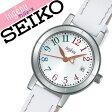 【延長保証対象】セイコー アルバ アンジェーヌ 腕時計[ SEIKO ALBA ingene 時計 ]セイコーアルバ[ SEIKOALBA ]アルバアンジェーヌ[ albaingene ]アンジェーン/レディース/ホワイト AHJT420 [メタル ベルト/正規品/ローズ ゴールド/ピンクゴールド/シルバー][入学/卒業/祝い]