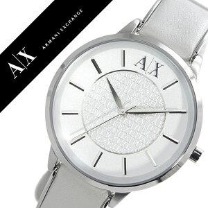 アルマーニエクスチェンジ腕時計[ArmaniExchange時計]アルマーニエクスチェンジ時計(ArmaniExchange腕時計)アルマーニ時計[Armani腕時計](アルマーニ腕時計)レディース/ホワイトAX5300[革ベルト/ビジネス/シルバー/おしゃれ/かわいい/ブランド][送料無料]