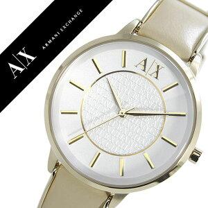 アルマーニエクスチェンジ腕時計[ArmaniExchange時計]アルマーニエクスチェンジ時計(ArmaniExchange腕時計)アルマーニ時計[Armani腕時計](アルマーニ腕時計)レディース/ホワイトAX5301[革ベルト/ビジネス/イエローゴールド/おしゃれ/ブランド][送料無料]