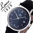 【5年保証対象】ラコ 腕時計[ Laco 時計 ]ラコ 時計[ Laco 腕時計 ]ラコ腕時計[ Laco腕時計 ]ラコ時計[ Laco時計 ] ヴィンテージ VINTAGE メンズ/レディース/ブラック LACO-861834 [革 ベルト/機械式/メカニカル/自動巻/自動巻き/正規品/防水/シルバー/ビンテージ][送料無料]