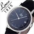 【5年保証対象】ラコ 腕時計[ Laco 時計 ]ラコ 時計[ Laco 腕時計 ]ラコ腕時計[ Laco腕時計 ]ラコ時計[ Laco時計 ] ヴィンテージ VINTAGE メンズ/レディース/ブラック LACO-861838 [革 ベルト/機械式/メカニカル/自動巻/自動巻き/正規品/防水/シルバー/ビンテージ][送料無料]