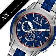 アルマーニエクスチェンジ 腕時計[ ArmaniExchange 時計 ]アルマーニ エクスチェンジ 時計[ Armani Exchange 腕時計 ]アルマーニ時計/アルマーニ腕時計 メンズ/ネイビー AX1386 [人気/新作/流行/ブランド/防水/メタル ベルト/ラバー/シルバー/ブルー/AX][送料無料]