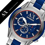 アルマーニエクスチェンジ腕時計[ArmaniExchange時計]アルマーニエクスチェンジ時計[ArmaniExchange腕時計]アルマーニ時計/アルマーニ腕時計メンズ/ネイビーAX1386[人気/新作/流行/ブランド/防水/メタルベルト/ラバー/シルバー/ブルー/AX][送料無料]