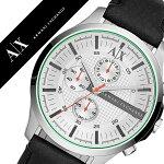 アルマーニエクスチェンジ腕時計[ArmaniExchange時計]アルマーニエクスチェンジ時計[ArmaniExchange腕時計]アルマーニ時計/アルマーニ腕時計メンズ/レディース/シルバーAX2165[人気/新作/流行/ブランド/防水/メタルベルト/AX][送料無料]