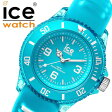 【5年保証対象】アイスウォッチ 時計[ ICEWATCH 腕時計 ]アイス ウォッチ[ ice watch ]アイス アクア ICE AQUA メンズ/レディース/ライトブルー AQSCUSS [新作/人気/ブランド/防水/プラスチック/ラバー ベルト/シリコン/AQ.SCU.S.S.15/プレゼント/ギフト][送料無料]