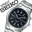 【5年保証対象】セイコー腕時計 SEIKO時計 SEIKO 腕時計 セイコー 時計 スピリット SPIRIT メンズ/ブラック SBTM193 [メタル ベルト/正規品/防水/ソーラー 電波/シルバー/チタン モデル][プレゼント/ギフト][送料無料]