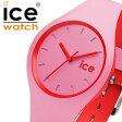 【5年保証対象】アイスウォッチ 時計[ ICEWATCH 腕時計 ]アイス ウォッチ[ ice watch ]アイス デュオ[ ice duo ]レディース/ピンク DUOPRDSS [新作/人気/流行/トレンド/ブランド/防水/シリコン/DUO.PRD.S.S.16/レッド][送料無料][入学/卒業/祝い]