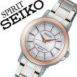 【5年保証対象】セイコー スピリット 腕時計[ SEIKO SPIRIT 時計 ]セイコースピリット 時計[ SEIKOSPIRIT 腕時計 ]セイコー スピリット時計[ SEIKO SPIRIT時計 ]レディース/ホワイト SSDT064 [スピリッツ/メタル ベルト/ソーラー 電波/シルバー/ローズ ゴールド][送料無料]