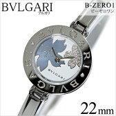 ブルガリ 腕時計[ BVLGARI 時計 ]ブルガリ 時計[ BVLGARI 腕時計 ]ブルガリ時計[ BVLGARI腕時計 ]ブルガリ腕時計[ BVLGARI時計 ]ビー ゼロワン B.ZERO1 レディース/ホワイト BZ22FDSS.M [メタル ベルト/クオーツ/スイス/シルバー/ホワイトシェル/ダイヤ/バングル][送料無料]
