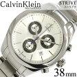 カルバンクライン 腕時計[ CalvinKlein 時計 ]カルバン クライン 時計[ Calvin Klein 腕時計 ]カルバンクライン腕時計 ストライヴ Strive メンズ/レディース/シルバー K0K28120 [メタル ベルト/クロノグラフ/ck/シー ケー/シーケー/ブラック/ホワイト][送料無料]