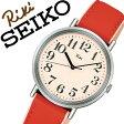 【延長保証対象】セイコー アルバ リキワタナベ 腕時計[ SEIKO ALBA RIKIWATANABE 時計 ]セイコーアルバ リキ ワタナベ コレクション[ SEIKO ALBA RIKI WATANABE]メンズ/レディース/ユニセックス/男女兼用/ホワイト AKPT022 [革 ベルト/正規品/アナログ/オレンジ/シルバー]
