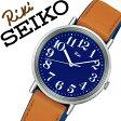 【延長保証対象】セイコー アルバ リキワタナベ 腕時計[ SEIKO ALBA RIKIWATANABE 時計 ]セイコーアルバ リキ ワタナベ コレクション[ SEIKO ALBA RIKI WATANABE]メンズ/レディース/男女兼用/ブルー AKPT023 [革 ベルト/正規品/アナログ/ブラウン/ネイビー/シルバー]