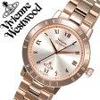 ヴィヴィアンウェストウッド 腕時計[VivienneWestwood 時計]ヴィヴィアン ウェストウッド 時計[Vivienne Westwood 腕時計]ヴィヴィアンウエストウッド レディース/ピンク VV152RSRS[メタル ベルト/オーブ モチーフ/オール ローズ ゴールド/ピンクゴールド][送料無料]