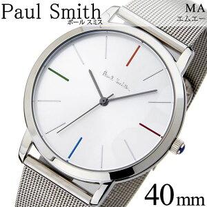 ポールスミス時計[paulsmith腕時計]ポールスミス腕時計[paulsmith時計]エムエーMAメンズ/シルバーP10054[メタルベルト/メッシュ/シンプル/トレンド/ブランド/人気/ギフト/プレゼント/ビジネス/シンプル][クリスマスプレゼント][送料無料]
