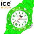 【5年保証対象】アイスウォッチ 腕時計[ICEWATCH 時計]アイスウォッチ 時計[ICE WATCH 腕時計]アイスネオン ミディアム ICE NEON メンズ/レディース/ホワイト ICE-013614 [正規品/新作/人気/ブランド/防水/ファッション/ラバー/シンプル/プレゼント/ギフト/クリア/グリーン]
