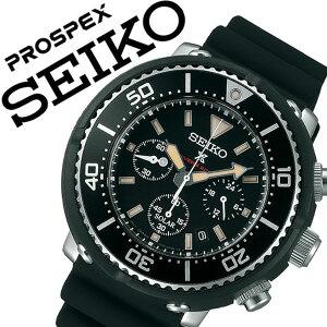 【5年保証対象】セイコー腕時計[SEIKO時計]セイコー時計[SEIKO腕時計]プロスペックスPROSPEXメンズ/ブラックSBDL041[新作/人気/正規品/ブランド/防水/ソーラー/ダイバーズ/スポーツ/マリン/シリコン][送料無料]