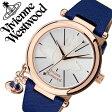 ヴィヴィアンウエストウッド 腕時計[VivienneWestwood 時計]ヴィヴィアン ウエストウッド 時計[Vivienne Westwood 腕時計]ヴィヴィアン 時計 オーブ ポップ/レディース/シルバー VV006RSBL[新作/人気/ブランド/革/レザー/ギフト/プレゼント/ブルー/ローズゴールド][送料無料]