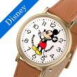 ディズニー ミッキーマウス ウォッチ 腕時計[DISNEY MICKEY MOUSE WATCH 時計]ディズニー ミッキーマウス ウォッチ[ミッキーウォッチ]レディース/メンズ/ホワイト M34-WH-LBR [ライトブラウン/ペアウォッチ/ギフト/プレゼント/人気/おしゃれ/レザー/革][送料無料]