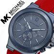マイケルコース 腕時計[MICHAELKORS 時計]マイケル コース 時計[MICHAEL KORS 腕時計]ディラン Dylan メンズ/レディース/ネイビー MK8558 [人気/新作/流行/トレンド/ブランド/MK/防水/ラバー ベルト/レッド][送料無料]