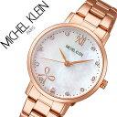 【5年保証対象】ミッシェルクラン 腕時計 MICHELKLEIN 時計...