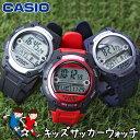 【キッズ用サッカーウォッチ】カシオ 腕時計 CASIO 時計 カシオ時...