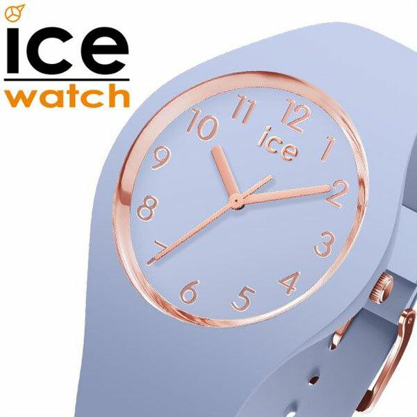 【5年保証対象】アイスウォッチ 腕時計 ICEWATCH 時計 アイス ウォッチ 時計 ICE WATCH 腕時計 アイスグラム スカイ スモール ICE gram color SKY small レディース ブルー 015329 [ 防水 ラウンド ファッションウォッチ スモーキー アースカラー ブルー ][送料無料]