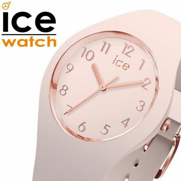 【5年保証対象】アイスウォッチ 腕時計 ICEWATCH 時計 アイス ウォッチ 時計 ICE WATCH 腕時計 アイスグラム ヌード スモール ICE gram color NUDE small レディース ピンク 015330 [ 防水 ラウンド ファッションウォッチ スモーキー アースカラー ピンク ][送料無料]