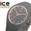 【5年保証対象】アイスウォッチ 腕時計 ICEWATCH 時計 アイス ウォッチ 時計 ICE WATCH 腕時計 アイスグラム グレー スモール ICE gram color GREY small レディース グレー 015332 [ 防水 ラウンド ファッションウォッチ スモーキー アースカラー グレー ][送料無料]
