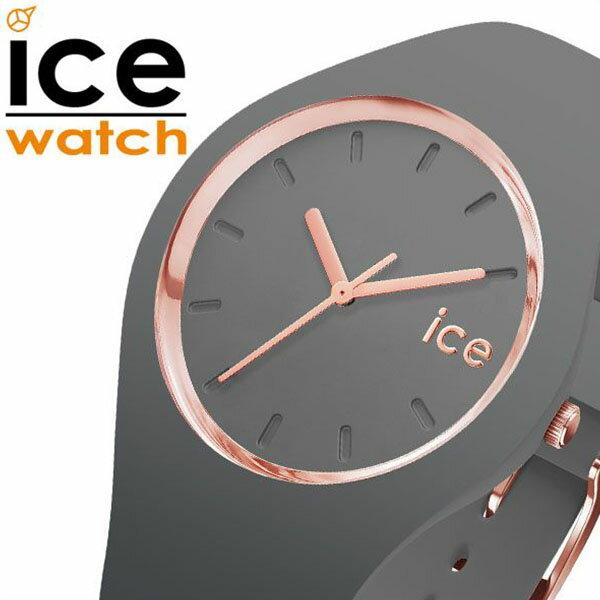 【5年保証対象】アイスウォッチ 腕時計 ICEWATCH 時計 アイス ウォッチ 時計 ICE WATCH 腕時計 アイスグラム グレー ミディアム ICE gram color GREY medium メンズ レディース グレー 015336 [ 防水 ラウンド ファッションウォッチ アースカラー グレー ][送料無料]
