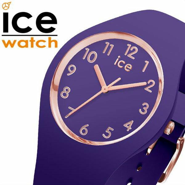 【5年保証対象】アイスウォッチ 腕時計 ICEWATCH 時計 アイス ウォッチ 時計 ICE WATCH 腕時計 アイスグラム バイオレット スモール ICE gram color VIOLET small レディース 015695 [ 防水 ラウンド ファッションウォッチ スモーキー アースカラー ][送料無料]