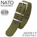 【ダニエルウェリントン 36mm 対応】ナイロン ナトー ベルト 腕時計ベルト NATO BELT ...