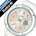 【5年保証対象】カシオ 腕時計 CASIO 時計 ベビージー...