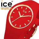 アイスウォッチ アイス グラム カラー レッド 時計 ICE WATCH glam colour red 腕時計 ユニセックス ICE-016264[ブランド ペア イエローゴールド カジュアル ファッション シンプル ラウンド アナログ 人気 ゴージャス 女子 誕生日 記念日 プレゼント ギフト]