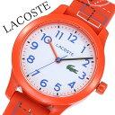 ラコステ 腕時計 LACOSTE 時計 キッズ レディース ...