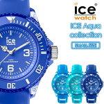 【5年保証対象】アイスウォッチ時計[ICEWATCH腕時計]アイスウォッチ[icewatch]アイスアクアICEAQUAメンズ/レディース/ブルー[新作/人気/ブランド/防水/アイスアクア/ラバーベルト/シリコン/AQ.MAR.S.S.15/プレゼント/ギフト/ペアウォッチ/ペア][送料無料]